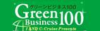グリーンビジネス